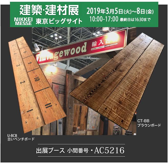 建築・建材展2019