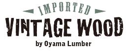 古材の販売。欧米の輸入古材の専門店、小山製材木材株式会社