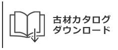 カタログダウンロードボタン